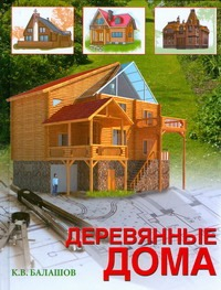 Деревянные дома Балашов К.В.