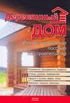 Резько И.В. - Деревянный дом обложка книги