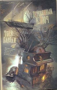 Барлам Тони - Деревянный ключ обложка книги