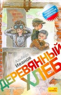 Деревянный хлеб Иванов А.А.