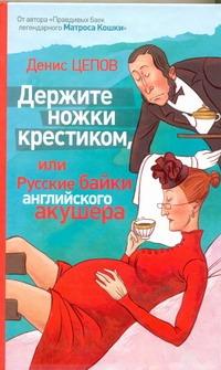 Цепов Д. - Держите ножки крестиком, или Русские байки английского акушера обложка книги