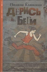 Клюкина П.А. - Дерись или беги обложка книги