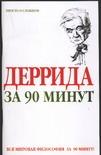 Стретерн П. - Деррида за 90 минут обложка книги