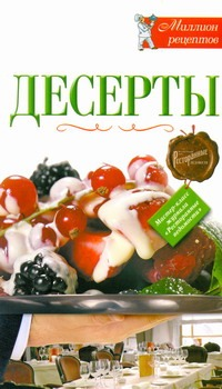- Десерты обложка книги