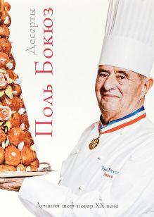 Бокюз Поль - Десерты обложка книги