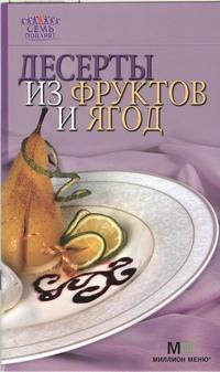 Десерты из фруктов и ягод обложка книги