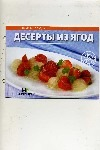 - Десерты из ягод обложка книги