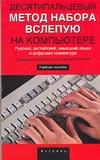 Холкин В.Ю. - Десятипальцевый метод набора вслепую на компьютере обложка книги