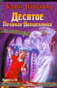 Гудкайнд Т. - Десятое Правило Волшебника, или Призрак. [В 2 кн.]. Кн. II обложка книги