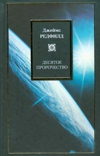 Десятое пророчество ( Редфилд Д.  )