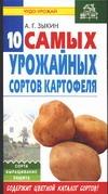 Десять самых урожайных сортов картофеля Зыкин А.Г.