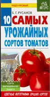 Десять самых урожайных сортов томатов Русанов Б.Г.