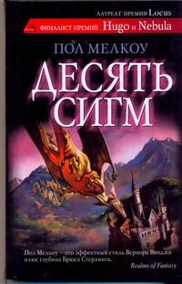 Мелкоу Пол - Десять сигм обложка книги