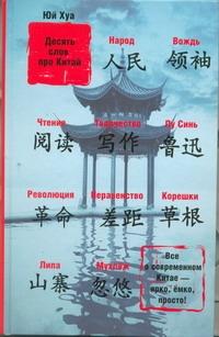 Десять слов про Китай обложка книги
