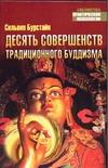Бурстайн С. - Десять Совершенств традиционного буддизма обложка книги