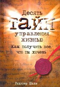 Шахе Рюдигер - Десять тайн управления жизнью обложка книги