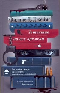Джеймс Ф.Д. - Детектив на все времена обложка книги