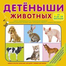 . - Детёныши животных обложка книги
