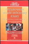 Берри Р. - Детерминативы и квантификаторы' обложка книги