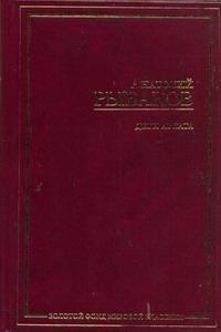 Рыбаков А.Н. - Дети Арбата. [В 3 кн.]. Кн. 1 обложка книги