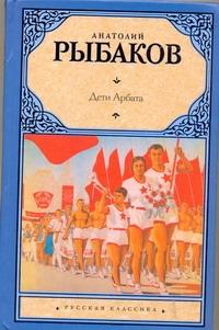 Дети Арбата. [В 3 кн.]. Кн. 1. Дети Арбата обложка книги