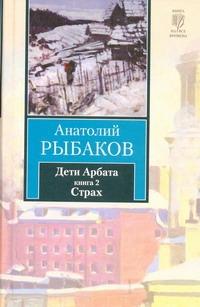 Рыбаков А.Н. - Дети Арбата. [В 3 кн.]. Кн. 2. Страх обложка книги