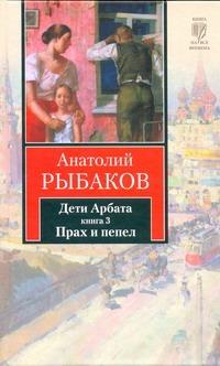 Рыбаков А.Н. - Дети Арбата. [В 3 кн.]. Кн. 3. Прах и пепел обложка книги