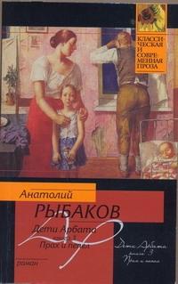 Дети Арбата. [В 3 кн.]. Кн. 3. Прах и пепел Рыбаков А.Н.