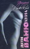Дети Ванюхина обложка книги