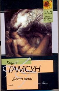 Гамсун К. - Дети века обложка книги