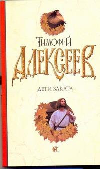 Алексеев Т. - Дети заката обложка книги