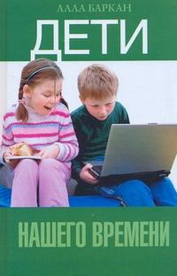 Дети нашего времени обложка книги