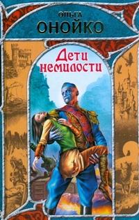 Дети немилости обложка книги