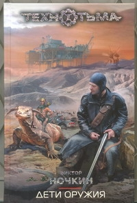 Ночкин В. - Дети оружия обложка книги
