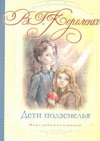 Короленко В.Г. - Дети подземелья. Слепой музыкант обложка книги