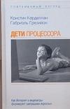 Керделлан К. - Дети процессора обложка книги