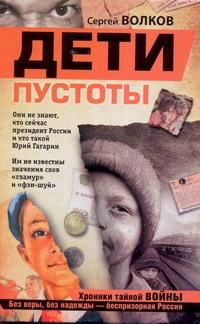 Волков Сергей - Дети пустоты обложка книги