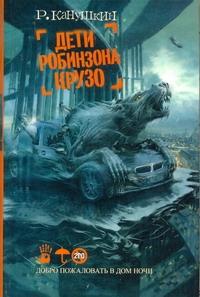 Дети Робинзона Крузо обложка книги
