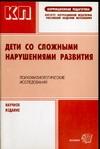 Григорьева Л.П. - Дети со сложными нарушениями развития.Психофизиологические исследования обложка книги
