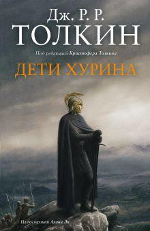 Толкин Д.Р.Р. - Дети Хурина. Нарн и Хин Хурин обложка книги
