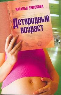 Детородный возраст Земскова Наталья