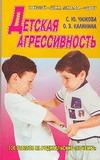 Чижова С.Ю. - Детская агрессивность обложка книги