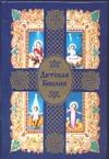 Горбачева Н.Б. - Детская Библия обложка книги
