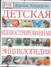 Комаров Д.В. - Детская иллюстрированная энциклопедия обложка книги