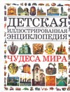 Детская иллюстрированная энциклопедия Чудеса Мира ЛившицИП Лев Григорьевич