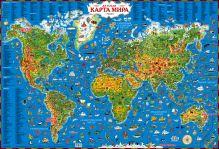 . - Детская карта мира обложка книги