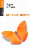 Акунин Б. - Детская книга обложка книги