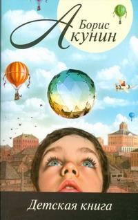 Детская книга ( Акунин Б.  )
