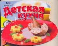 - Детская кухня обложка книги