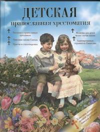 . - Детская православная хрестоматия обложка книги